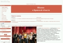 Брянская федерация шашек