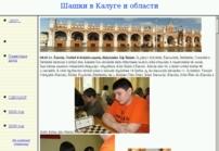Шашки в Калуге и области