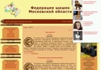 Федерация шашек Московской области