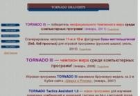 Шашечная программа Торнадо
