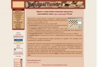 Шашечная программа Тундра и шашки вообще