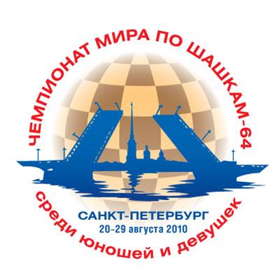 Эмблема первенства мира по русским шашкам среди юношей и девушек