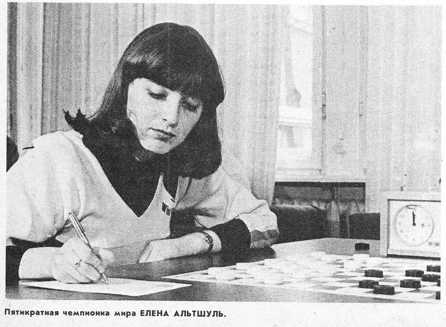 Елена Альтшуль