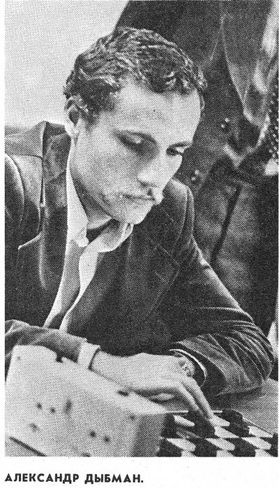 Александр Дыбман