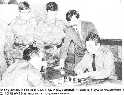 Главный судья чемпионата С.Горбачев и М.Кац