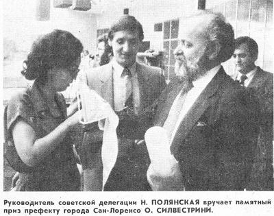 Полянская вручает приз префекту города Сан-Лоренсо