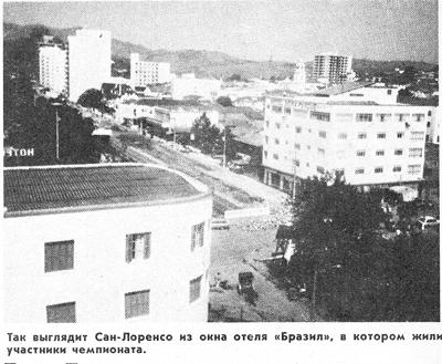 Вид из отеля, в котором жили участники чемпионата мира