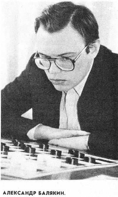 Александр Балякин