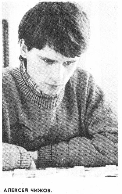 Алексей Чижов - чемпион СССР по международным шашкам